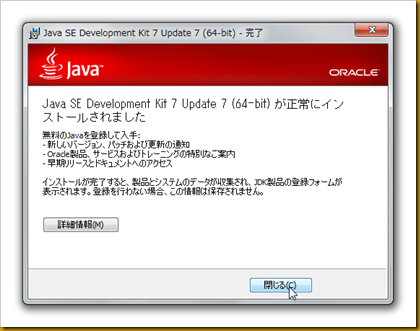 SnapCrab_Java SE Development Kit 7 Update 7 (64-bit) - 完了_2012-10-19_16-39-9_No-00