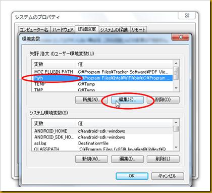 SnapCrab_システムのプロパティ_2012-10-19_18-1-15_No-00