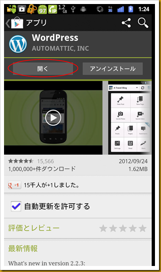 device-2012-10-23-012431