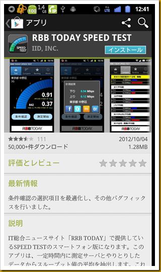 device-2012-10-25-124148