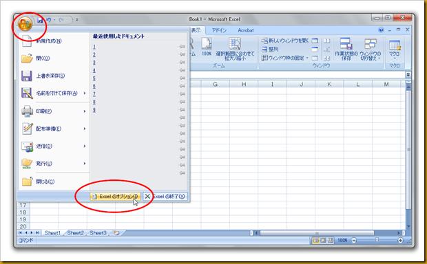 SnapCrab_Microsoft Excel - Book1_2012-11-7_10-53-44_No-00.fw