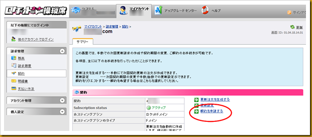 SnapCrab_NoName_2012-11-28_16-20-21_No-00