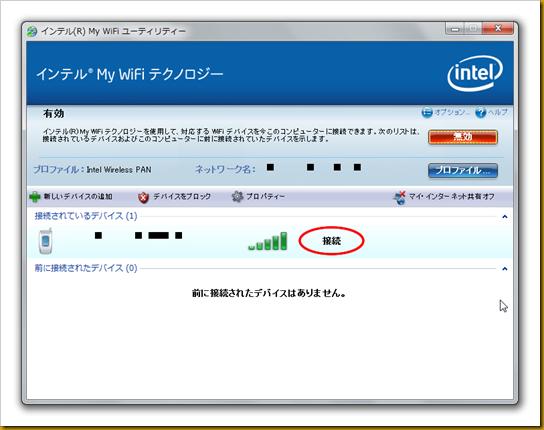 SnapCrab_インテル(R) My WiFi ユーティリティー_2012-11-12_0-4-5_No-00