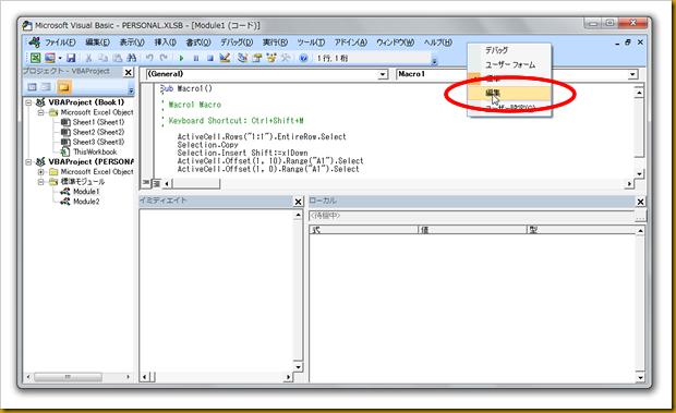 SnapCrab_Microsoft Visual Basic - PERSONALXLSB - [Module1 (コード)]_2012-12-19_15-55-14_No-00