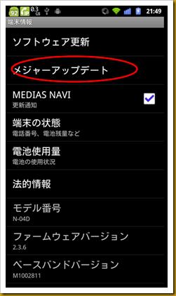 device-2012-12-18-214944