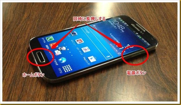 NTTドコモ2013年夏モデル「GALAXY S4」で、スクリーンショットを撮る方法