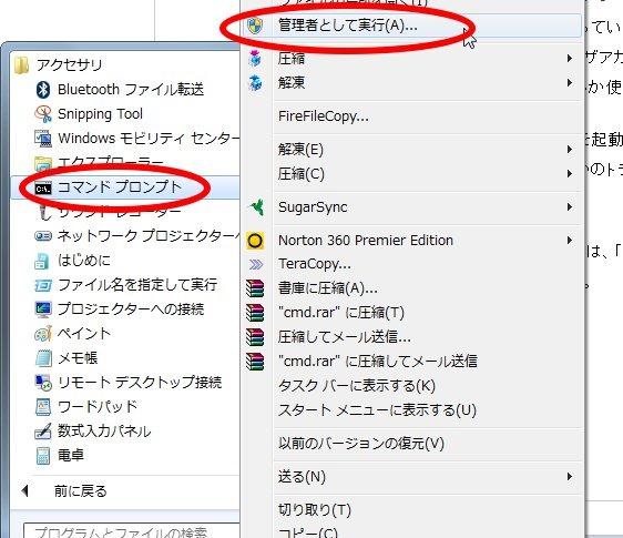 Windows7のコマンドプロンプトを管理者として実行する方法